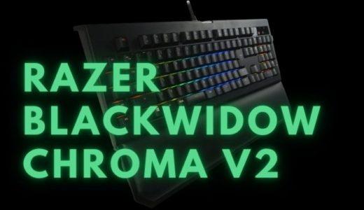【Razer BlackWidow Chroma V2レビュー】豊富な機能とLEDカラーで所有欲を満たしてくれる高級ゲーミングキーボード