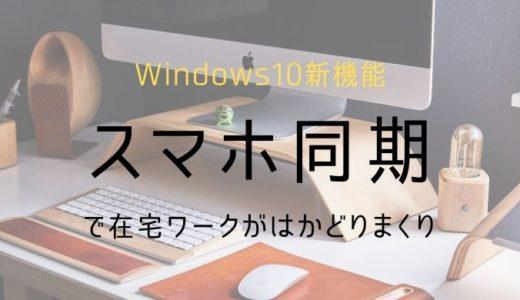 【Windows10の新機能】写真や通知がパソコンと共有できるスマホ同期が便利すぎ!