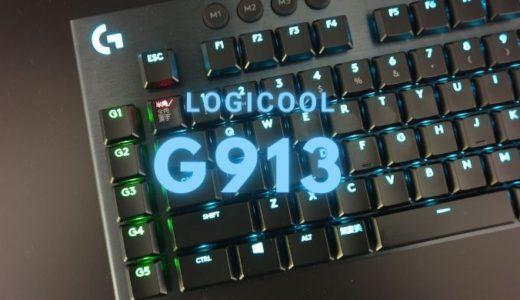 【G913レビュー】ついに追い求めていたキーボードにたどり着いたかもしれない話