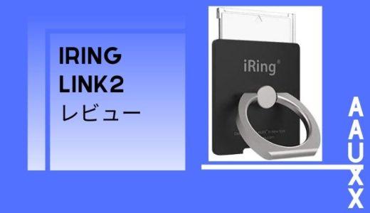 【iRing Link2レビュー】大ヒット商品の改良版!スライドさせて取り外し可能なスマホリング