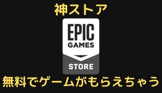 【PCゲーマー必見】毎週無料でゲームがもらえるEpic Gamesがすご過ぎる