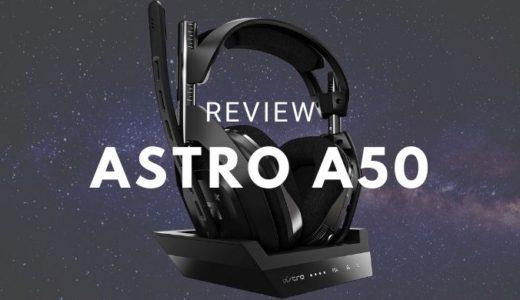 【Astro A50レビュー】音質・着け心地・定位!全てが高レベルのワイヤレスヘッドセットの完成形
