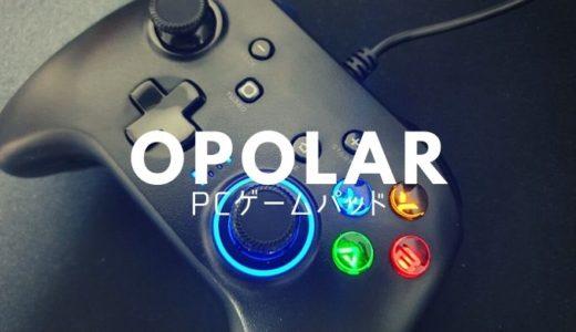 【OPOLARレビュー】Amazonランキング1位の実力は?Switchでも使えるPCゲームパッド