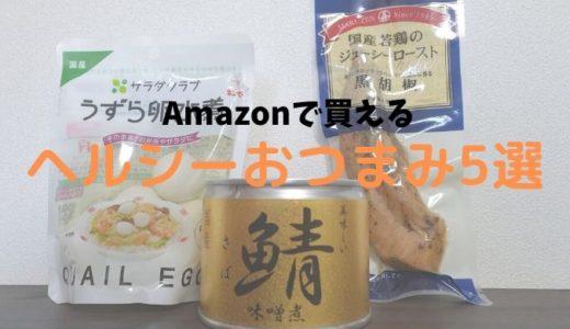 【夜更かしのおともにおススメ】Amazonで買える低カロリーなおつまみ5選