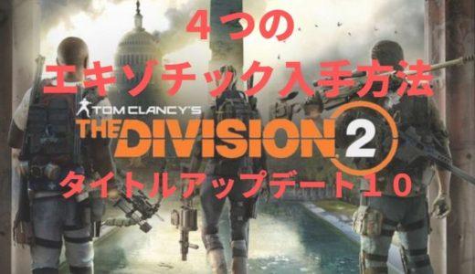 【division2】TU10で変更!エキゾチックを入手する4つの方法