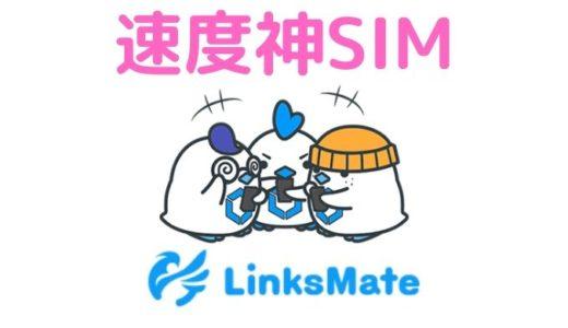 【約2年使用レビュー】リンクスメイトは速度も料金も申し分ないおすすめ格安SIMだった。
