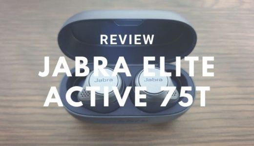 神アプデでノイキャン追加!2万円で外音取り込みありのパーフェクト完全ワイヤレスイヤホン【Jabra Elite Active 75tレビュー】