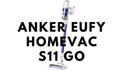 Ankerの本気。コスパ抜群の最新コードレス掃除機【Anker Eufy HomeVac S11 Goレビュー】