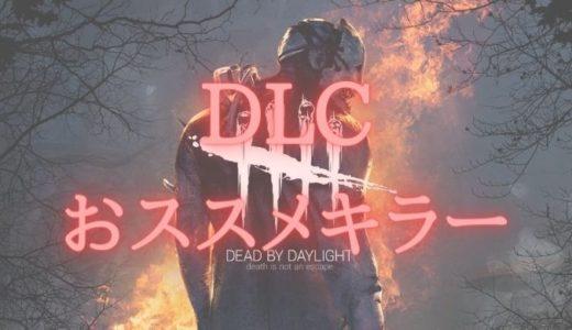 【DbD】まず解放したいおすすめ有料DLCキャラクタートップ3【キラー編】