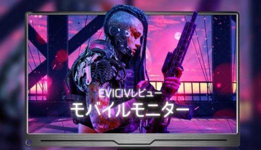 【4K EVICIV レビュー】 失敗しないモバイルモニター購入のポイントをご紹介