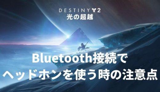 【destiny2】PC版をBluetoothヘッドホンで接続するときの注意点
