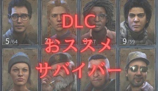 【DbD】まず解放したいおすすめ有料DLCキャラクタートップ5【サバイバー編】