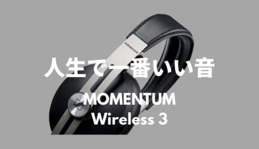 人生で一番いい音!【ゼンハイザー MOMENTUM Wireless 3】レビュー【WH-1000XM4】と徹底比較